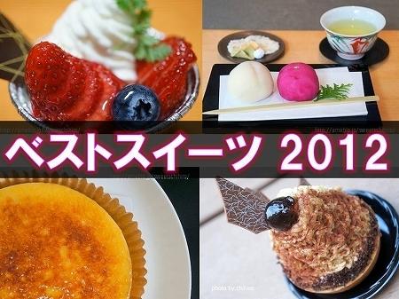 大阪スイーツレポーターちひろの辛口スイーツランキング-ベストスイーツセレクション2012