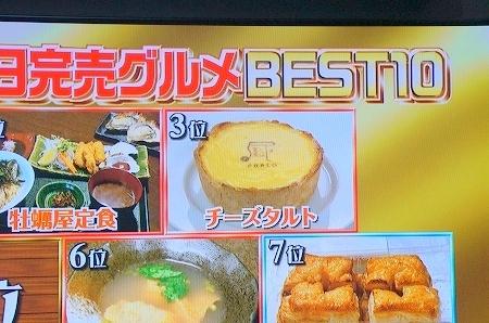 大阪スイーツレポーターちひろの辛口スイーツランキング-いきなり黄金伝説 パブロ