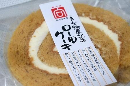 大阪スイーツレポーターちひろの辛口スイーツランキング-きな粉屋さんのロールケーキ