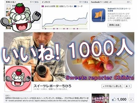 大阪スイーツレポーターちひろの辛口スイーツランキング-facebookいいね!1000人達成