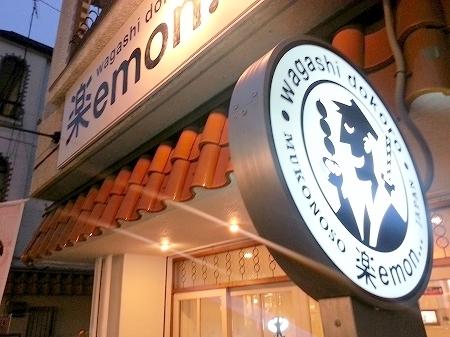 大阪スイーツレポーターちひろの辛口スイーツランキング-尼崎市武庫之荘 和菓子 楽emon