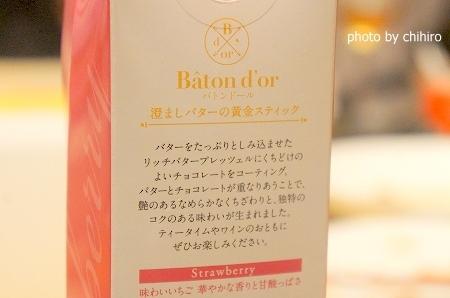 大阪スイーツレポーターちひろの辛口スイーツランキング-高級ポッキー バトンドール ストロベリー