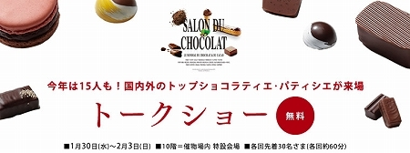 $大阪スイーツレポーターちひろの辛口スイーツランキング-サロン・デュ・ショコラ トークショー