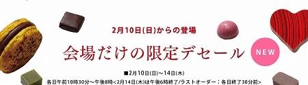 $大阪スイーツレポーターちひろの辛口スイーツランキング-サロン・デュ・ショコラ 限定デセール