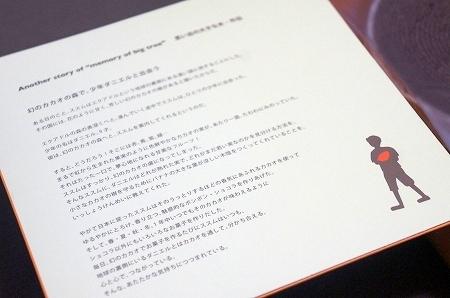 $大阪スイーツレポーターちひろのおいしいスイーツランキング-エスコヤマ ダニエルズカカオバウム