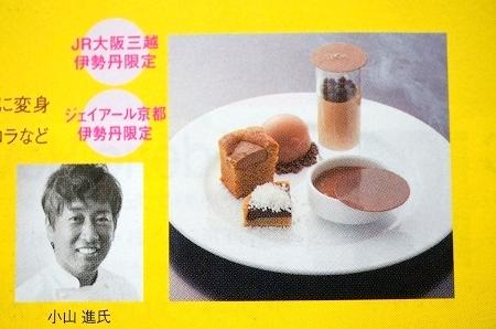 $大阪スイーツレポーターちひろのおいしいスイーツランキング-サロン・デュ・ショコラ エスコヤマ 限定デセール