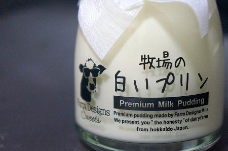 $大阪スイーツレポーターちひろのおいしいスイーツランキング-ファームデザインズ 牧場の白いプリン