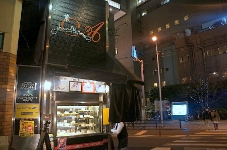 $大阪スイーツレポーターちひろのおいしいスイーツランキング-大阪福島天使のプリン アニバーサリー2001