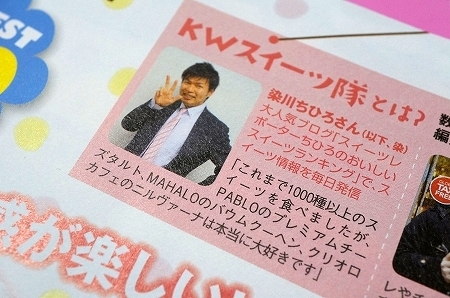 $大阪スイーツレポーターちひろのおいしいスイーツランキング-関西ウォーカーに掲載されました!