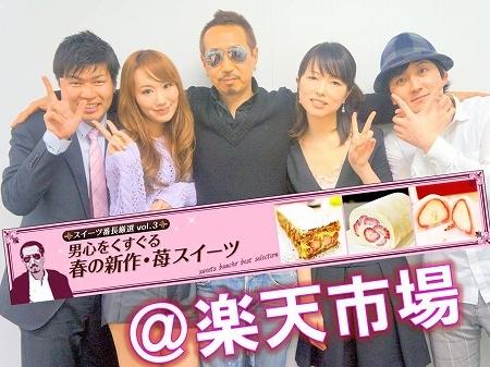 $大阪スイーツレポーターちひろのおいしいスイーツランキング-楽天市場のホームページに掲載