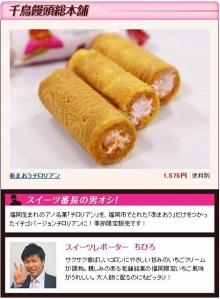 $大阪スイーツレポーターちひろのおいしいスイーツランキング-楽天市場ホームページ掲載