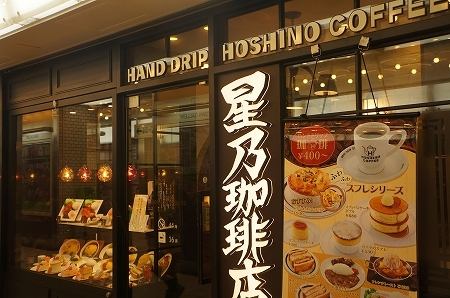 $大阪スイーツレポーターちひろのおいしいスイーツランキング-星乃珈琲店