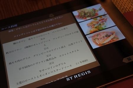 $大阪スイーツレポーターちひろのおいしいスイーツランキング-セントレジス大阪 ランチブッフェ
