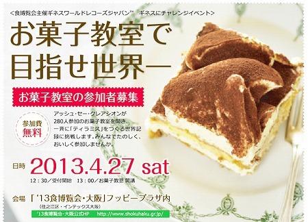 $大阪スイーツレポーターちひろのおいしいスイーツランキング-お菓子教室で目指せ世界一