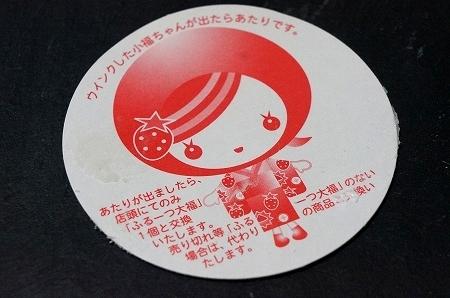 $大阪スイーツレポーターちひろのおいしいスイーツランキング-養老軒 いちご大福
