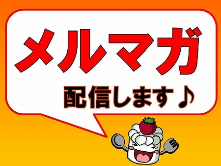 $大阪スイーツレポーターちひろのおいしいスイーツランキング-メルマガ配信します
