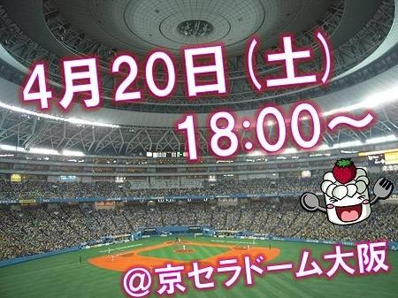 $大阪スイーツレポーターちひろのおいしいスイーツランキング-京セラドーム大阪始球式