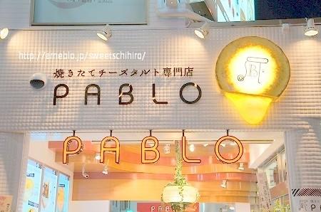 $大阪スイーツレポーターちひろのおいしいスイーツランキング-焼きたてチーズケーキ専門店パブロ心斎橋