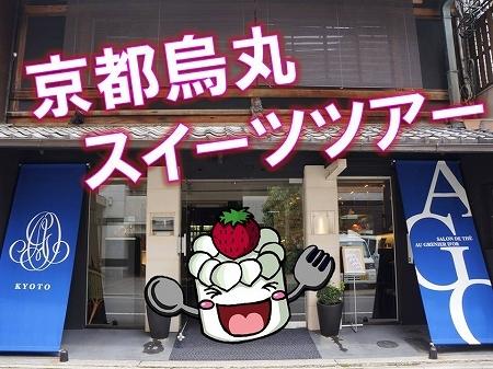 $大阪スイーツレポーターちひろのおいしいスイーツランキング-京都烏丸スイーツツアー