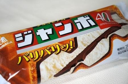 $大阪スイーツレポーターちひろのおいしいスイーツランキング-モリナガチョコモナカジャンボ