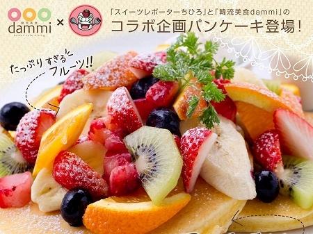 $大阪スイーツレポーターちひろのおいしいスイーツランキング-スイーツレポーターdamniコラボパンケーキ