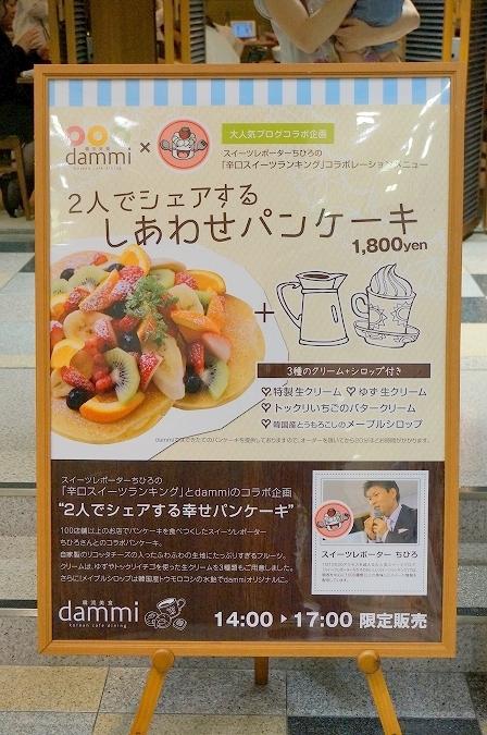 $大阪スイーツレポーターちひろのおいしいスイーツランキング-2人でシェアする幸せパンケーキ