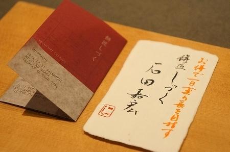$大阪スイーツレポーターちひろのおいしいスイーツランキング-餅匠しづく