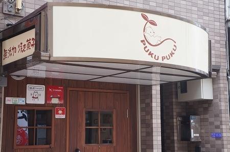 大阪スイーツレポーターちひろのおいしいスイーツランキング-無添加焼き菓子プクプク