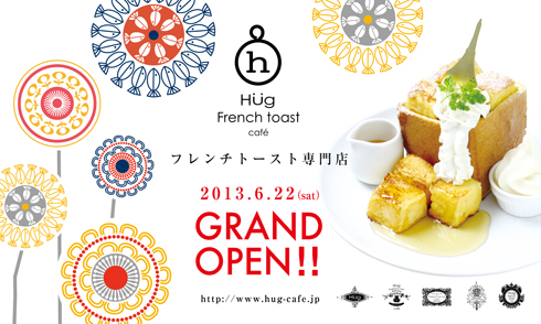 $大阪スイーツレポーターちひろのおいしいスイーツランキング-Hug cafe 北新地