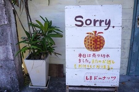 大阪スイーツレポーターちひろのおいしいスイーツランキング-沖縄ドーナツ しまドーナッツ