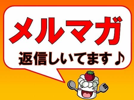$大阪スイーツレポーターちひろのおいしいスイーツランキング-メルマガ返信しています!