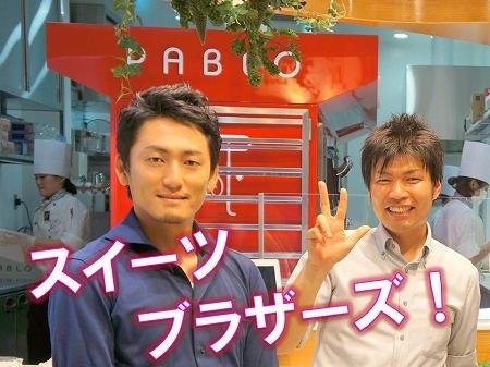 $大阪スイーツレポーターちひろのおいしいスイーツランキング-スイーツブラザーズ