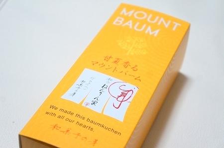 $大阪スイーツレポーターちひろのおいしいスイーツランキング-ねんりん家の季節限定バウムクーヘン