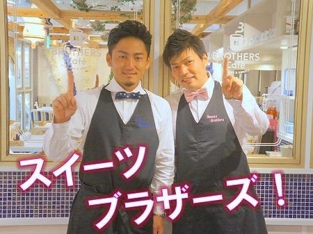 $大阪スイーツレポーターちひろのおいしいスイーツランキング-スイーツブラザーズ「あまからナイト」