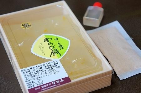 大阪スイーツレポーターちひろのおいしいスイーツランキング-箕面のゆずわらびもち