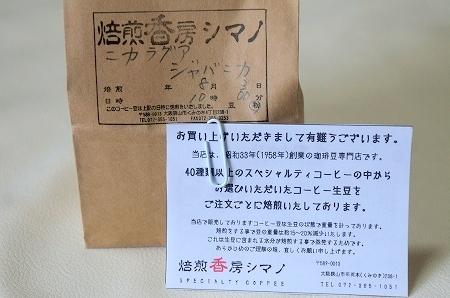 $大阪スイーツレポーターちひろのおいしいスイーツランキング-焙煎香房シマノ スペシャルティコーヒー