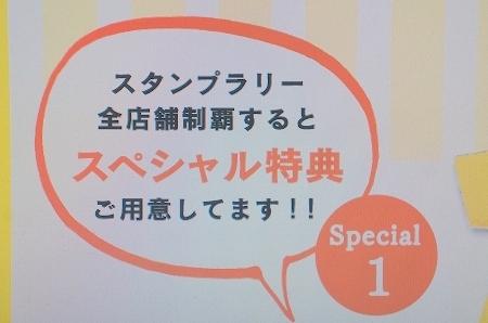 大阪スイーツレポーターちひろのおいしいスイーツランキング-大阪スイーツスタンプラリーパンフレット画像