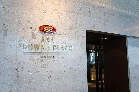 $大阪スイーツレポーターちひろのおいしいスイーツランキング-ANAクラウンホテル大阪 期間限定パンケーキ