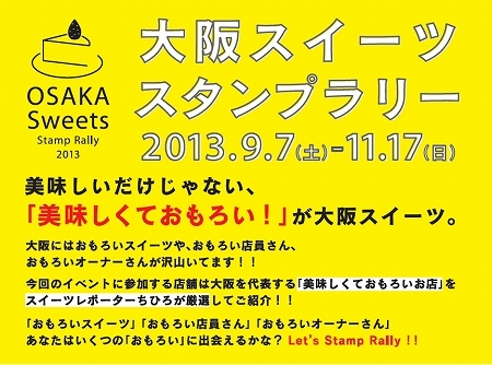 $大阪スイーツレポーターちひろのおいしいスイーツランキング-大阪スイーツスタンプラリー名刺