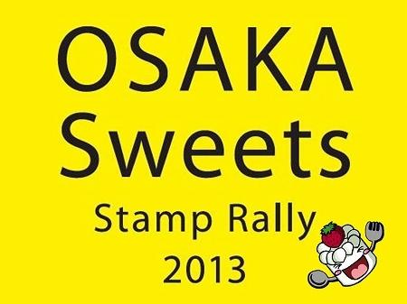 大阪スイーツレポーターちひろのおいしいスイーツランキング-大阪スイーツスタンプラリー