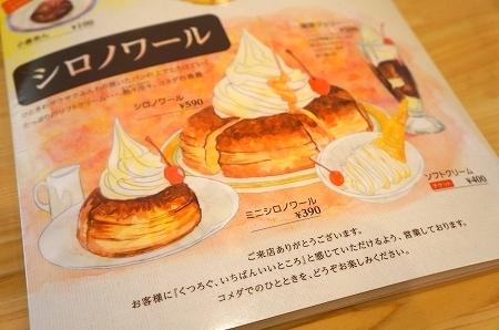 $大阪スイーツレポーターちひろのおいしいスイーツランキング-コメダ珈琲 シロノワール