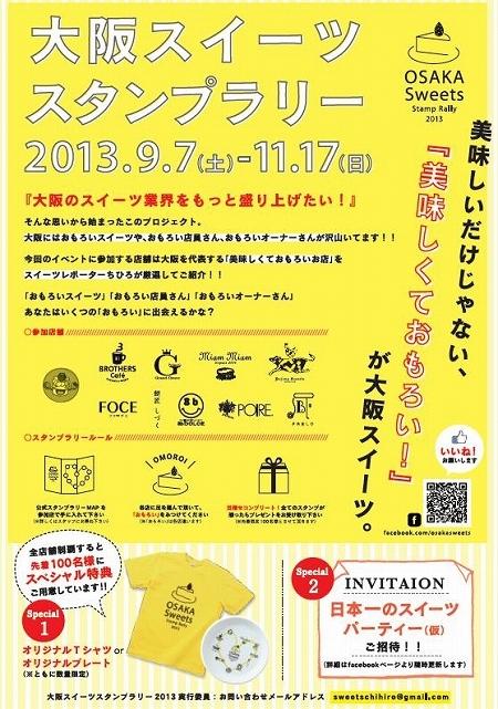 $大阪スイーツレポーターちひろのおいしいスイーツランキング-大阪スイーツスタンプラリーチラシ