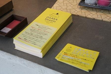 $大阪スイーツレポーターちひろのおいしいスイーツランキング-大阪スイーツスタンプラリースタート