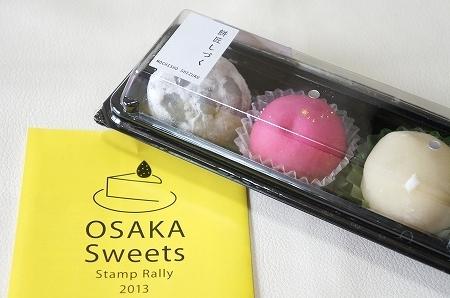 $大阪スイーツレポーターちひろのおいしいスイーツランキング-大阪スイーツスタンプラリー 餅匠しづく