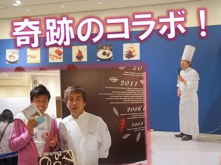 $大阪スイーツレポーターちひろのおいしいスイーツランキング-奇跡のコラボレーション