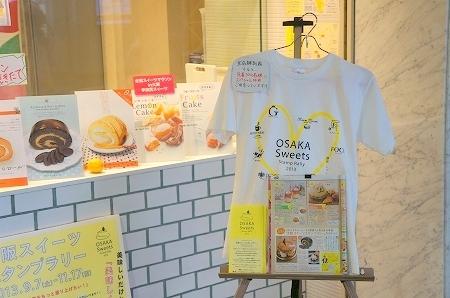 大阪スイーツレポーターちひろのおいしいスイーツランキング-堂島スウィーツ 魔法のロールケーキ
