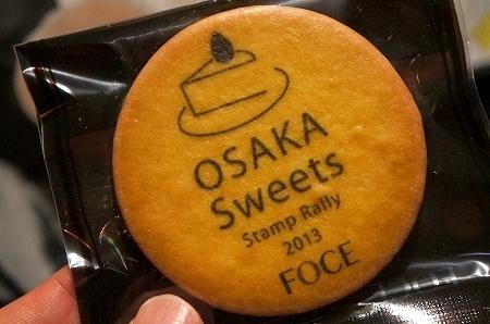 $大阪スイーツレポーターちひろのおいしいスイーツランキング-大阪スイーツスタンプラリー FOCE(フォーチェ)