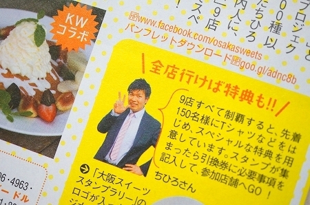 $大阪スイーツレポーターちひろのおいしいスイーツランキング-関西ウォーカー掲載