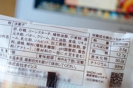 $大阪スイーツレポーターちひろのおいしいスイーツランキング-ローソン ふんわりバウムクーヘン