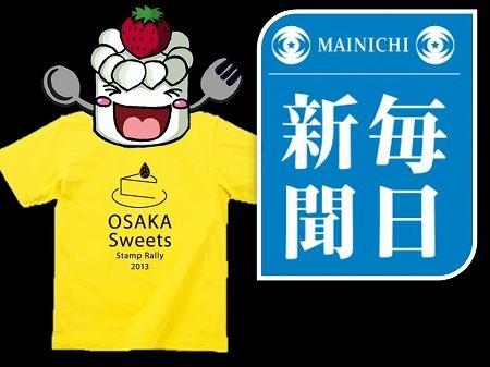 大阪スイーツレポーターちひろのおいしいスイーツランキング-毎日新聞掲載
